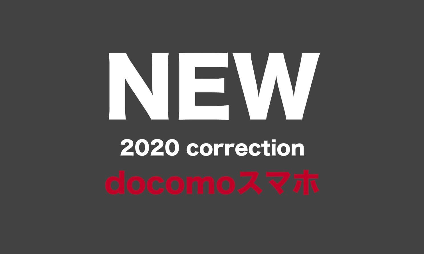 夏 機種 ドコモ 新 2020