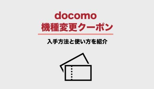 ドコモオンラインで使えるお得な機種変更クーポンまとめ!入手方法や使い方を紹介