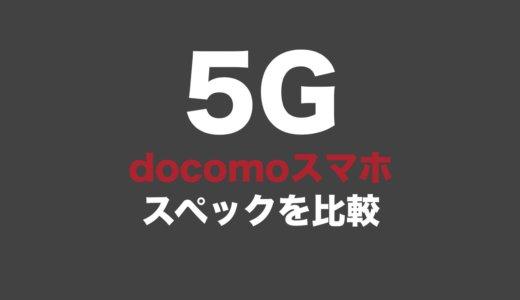 【2020】どれがおすすめ?ドコモの5G対応スマホをわかりやすく比較