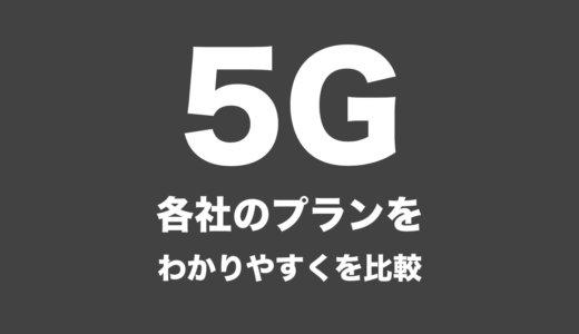 1番安いのはどこ?各社の5Gプランをわかりやすく比較【ドコモ・au・ソフトバンク・楽天】