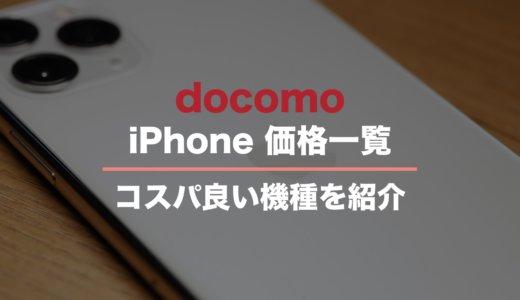 ドコモの安いiPhoneはどれ?価格一覧とお得な機種変方法・コスパの良い機種を紹介