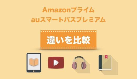 Amazonプライム会員とauスマートパスプレミアムはどっちがお得?違いを比較してみた