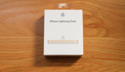 【iPhone Lightning Dockレビュー】Apple好きは手に入れたい純正充電スタンド