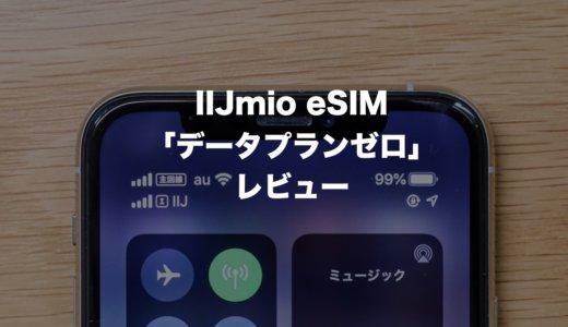 IIJmio eSIMデータプランゼロのお得な使い方とは?実際に使った評価・速度・料金をレビュー!