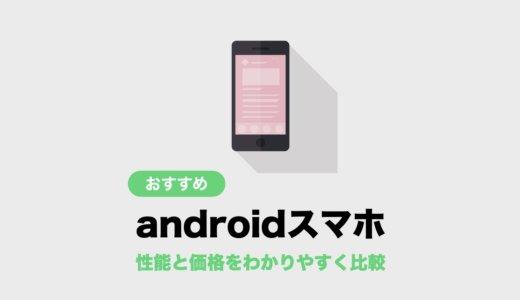 【2021年最新】Androidスマホおすすめランキング!性能と価格をわかりやすく比較