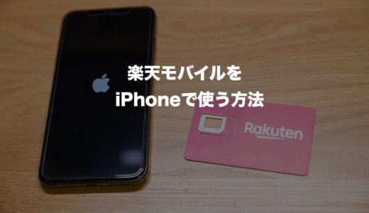 【簡単解説】楽天アンリミットはiPhoneで使える?対応機種と使う方法をわかりやすく解説