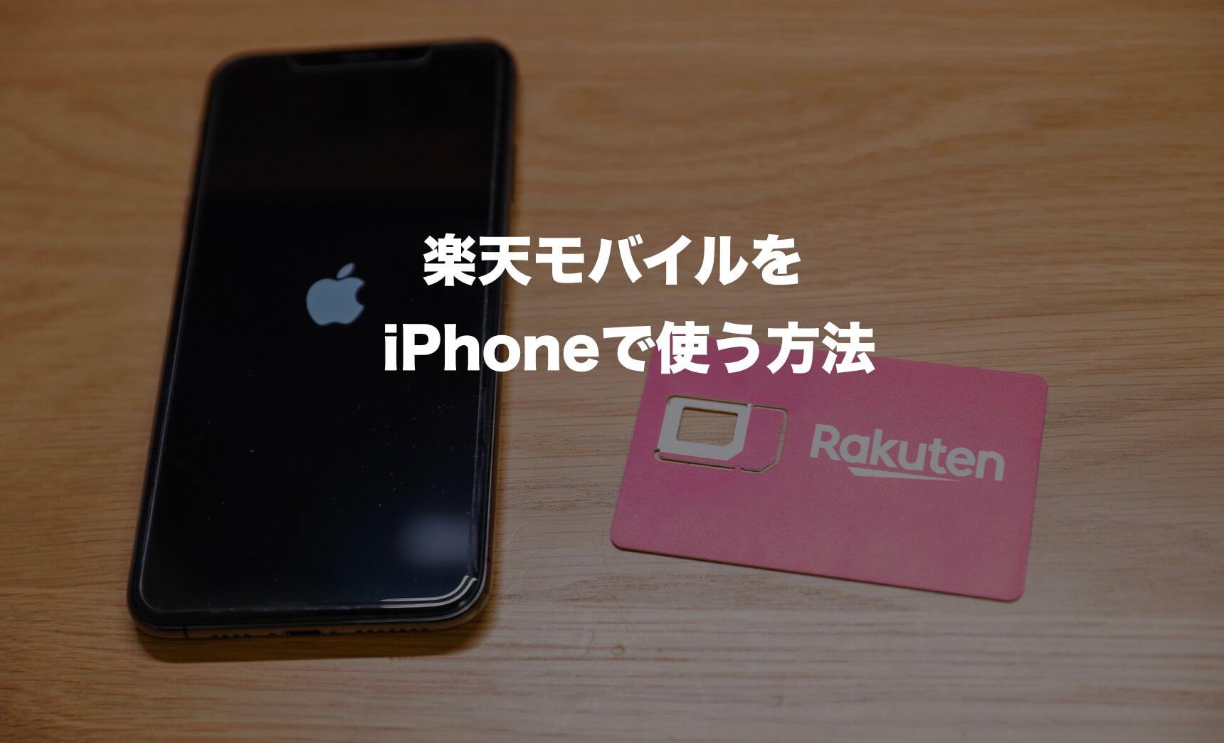 楽天 un limit iphone