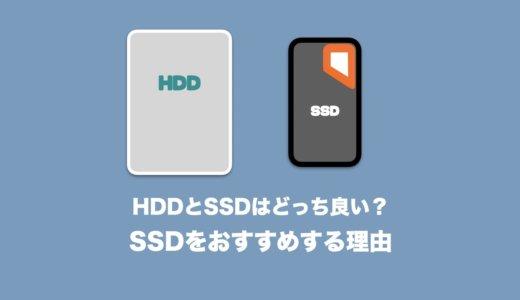 HDDとSSDはどっち良い?僕が外付けSSDをおすすめする7つの理由