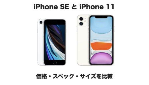 どっちがおすすめ?新型iPhone SEとiPhone 11の違いを価格・スペック・サイズで比較