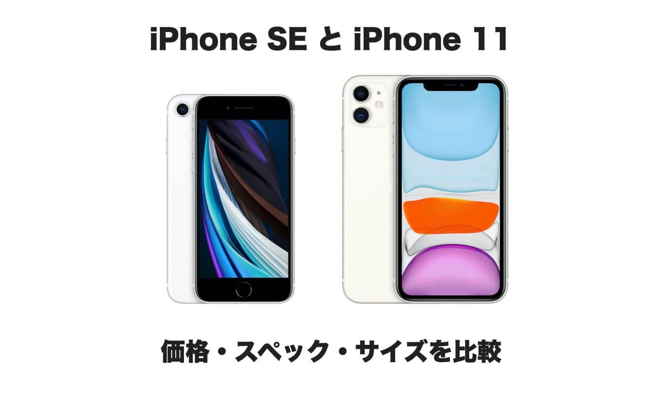 アイフォン 11 違い