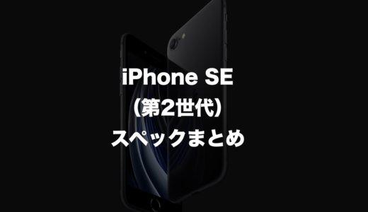 乗り換えるべき?iPhone SE(第2世代)とiPhone 8のスペックを比較