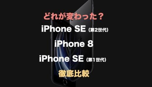 どう変わった?新型iPhone SE・8・SE(第1世代)の違いをわかりやすく比較