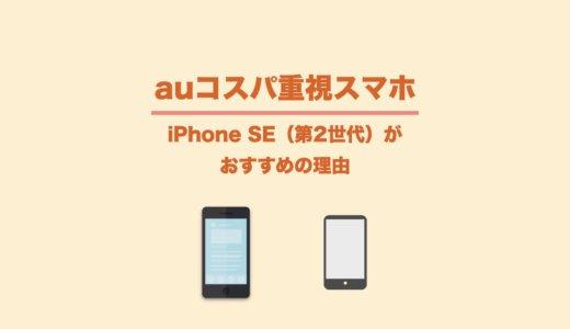 【2020】auのコスパ重視スマホはiPhone SE(第2世代)がおすすめ!他のスマホとの違いを比較