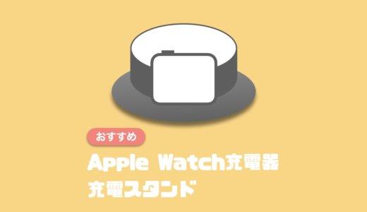 快適に使える!おすすめのApple Watch充電器・充電スタンド5選