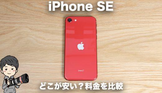 新型iPhone SEへのMNP乗換はドコモが安い!各キャリアの料金・価格を比較