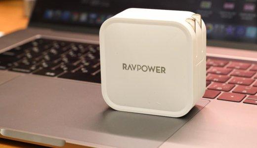 RAVPower RP-PC128レビュー!90W出力に対応したMacにおすすめ2ポートUSB-C充電器