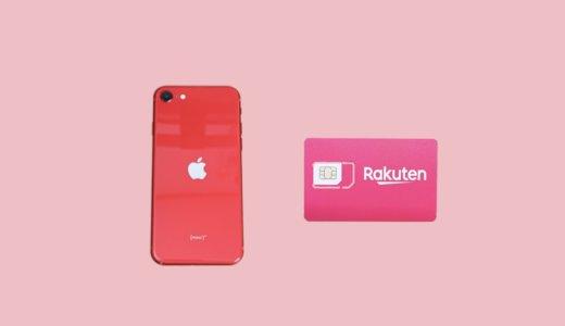 楽天アンリミットをiPhoneで使うと安くて快適!おすすめする6つの理由