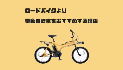 購入検討者必見!ロードバイクより電動自転車をおすすめする5つの理由