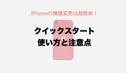 iPhoneの機種変更は超簡単!クイックスタートの使い方と注意点を紹介