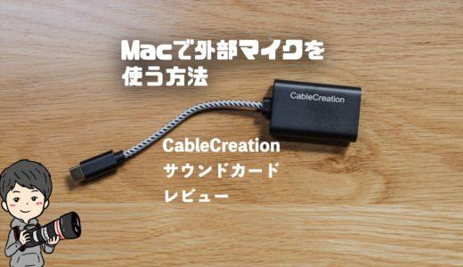 Macで外部マイクが使える!Cable Creationサウンドカードレビュー