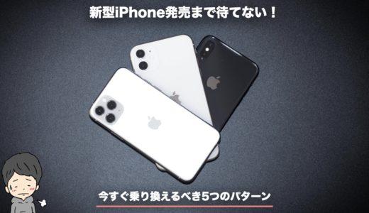 新型iPhone発売まで待てない!今すぐ乗り換えるべき5つのパターン
