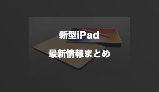 新型iPad Air第4世代はProのようなデザイン?発売日・サイズ・スペックまとめ