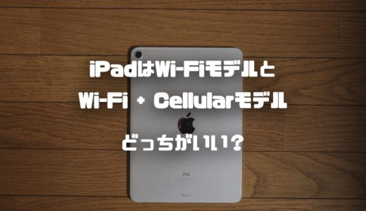 iPadはセルラーモデルとWi-Fiモデルどっちが良い?それぞれの違いと後悔しない選び方