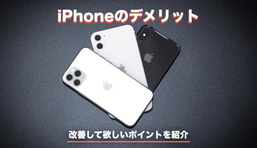 【iPhoneのデメリット】今すぐ改善して欲しい7つのポイントを紹介