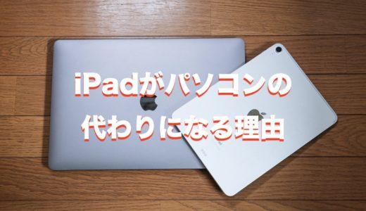 【後悔しない】iPadがパソコン代わりになる理由とそれぞれの魅力を比較