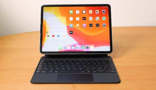 Magic Keyboardレビュー!iPadをパソコン化したい人は絶対買うべきアイテム