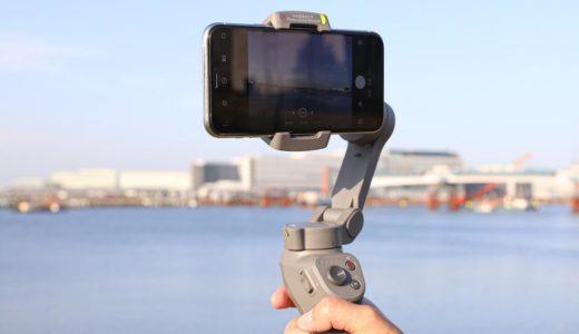 Osmo Mobile 3レビュー!iPhoneをアクションカメラ化できるおすすめジンバル