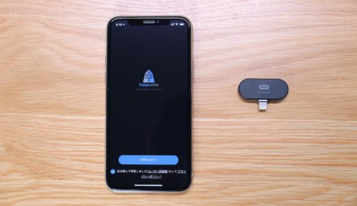 【コンパクト翻訳機ZEROレビュー】iPhoneで使えるAI翻訳機の実力は?Google翻訳と比較してみた