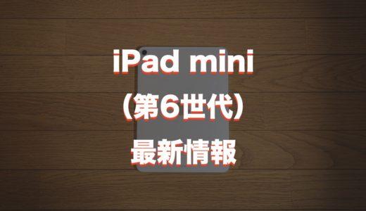 新型iPad mini(第6世代)の噂まとめ!デザイン・サイズ・発売日を紹介