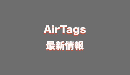 Appleの紛失防止タグAirTags(エアタグ)の最新情報・噂まとめ