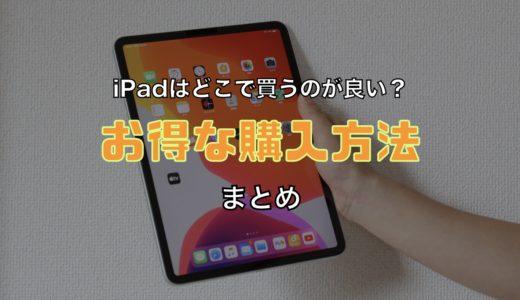 iPadはどこで買うのが良い?安く買えるお得な購入方法まとめ