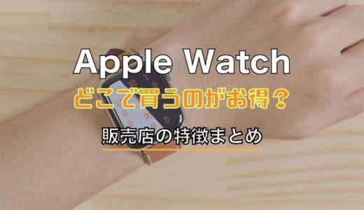 Apple Watchはどこで買うのがお得?6つの販売店の特徴まとめ