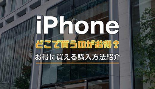 【2021年最新】iPhoneはどこで買うのが安い?お得に買える購入方法まとめ