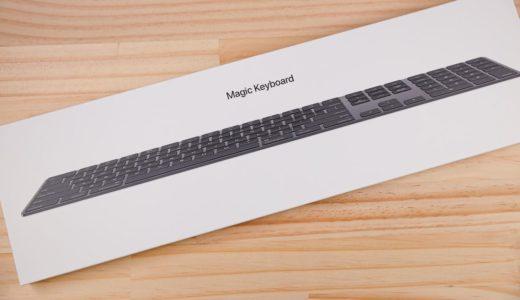 Magic Keyboardレビュー!MacBook Proのデスクトップ化に必須アイテム