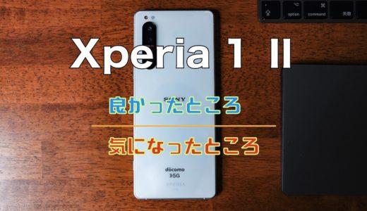 iPhone好きがXperia 1 Ⅱを1週間使って感じた良かったところ・気になったところ