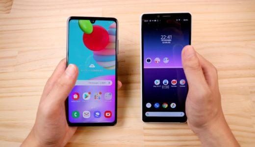 おすすめはどっち?Galaxy A41とXperia 10 Ⅱの違いを比較