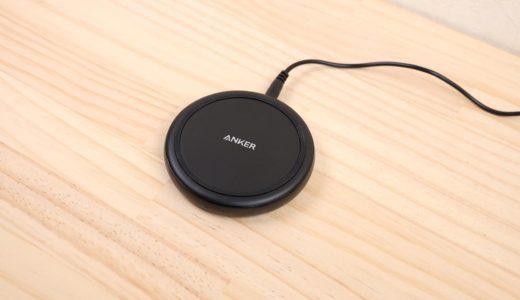 【Anker PowerWave II Pad レビュー】ワイヤレス充電器を初めて購入してみた