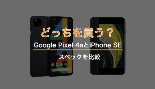 どっちを買う?Google Pixel 4aとiPhone SEのスペックを比較
