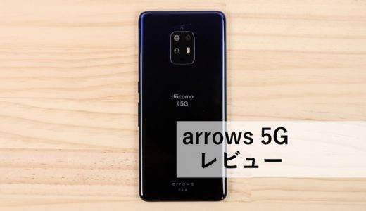 arrows 5Gレビュー!やっとでた富士通のハイスペックスマホは思ったより良い