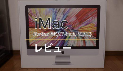 iMac 27インチ(2020)レビュー!Macのデスクトップはどんな人におすすめなのかを解説