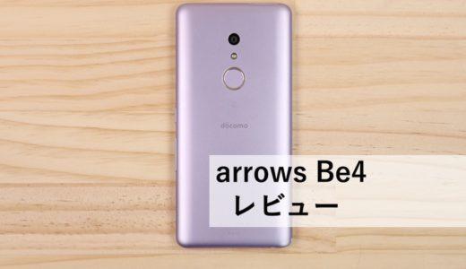 【実機レビュー】arrows Be4のスペック、メリット、デメリットを紹介