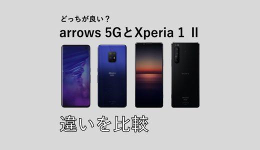 【国産スマホ】どっちが良い?Xperia 1 Ⅱとarrows 5Gの違いを比較