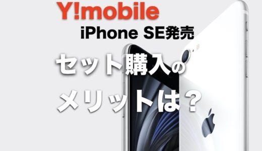 Y!mobileからiPhone SEが発売!セット購入するメリットを紹介