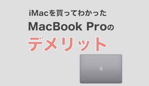 iMacを買ってわかったMacBook Proの6つのデメリット