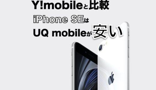 iPhone SE 第2世代はUQ mobileがおすすめ!Y!mobileと料金を比較してみた