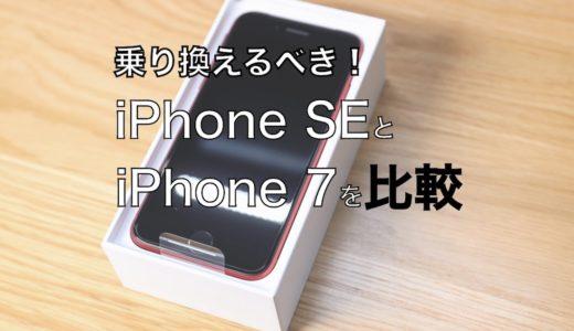 乗り換えるべき!iPhone SE(第2世代)とiPhone 7の違いを比較